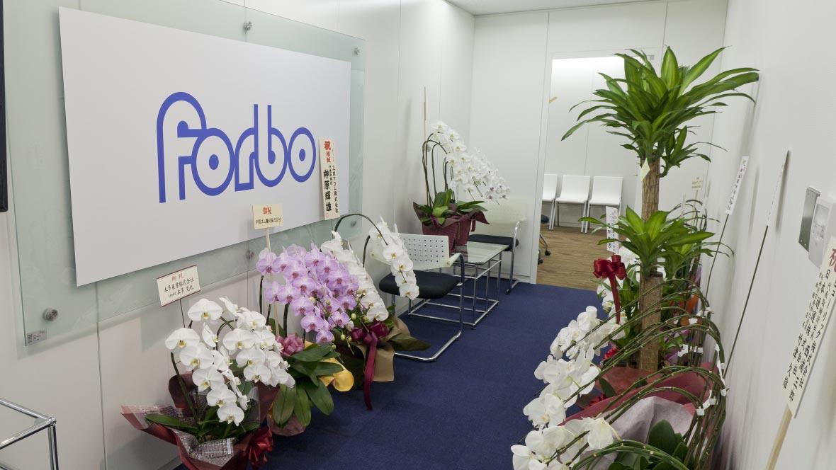フォルボ・フロアリングB.V.日本支店