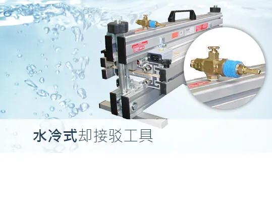 水冷式却接驳工具