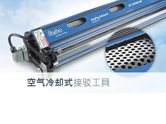 空气冷却式接驳工具