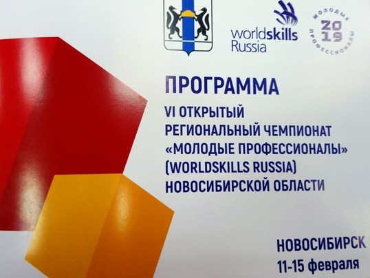 WorldSkills Russia_программа