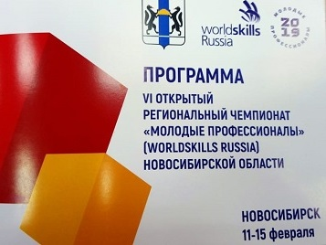 Программа WorldSkills_357x268