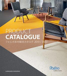 床材総合カタログ