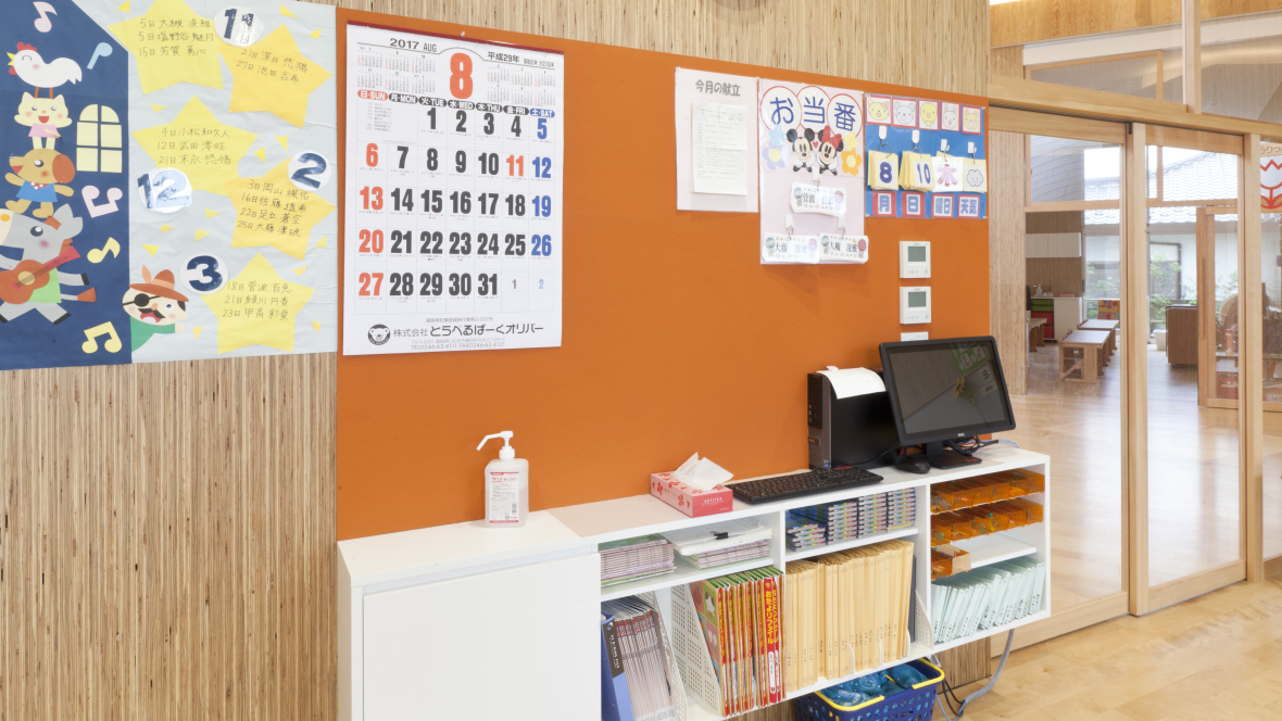 Nakoso Kindergarten 2