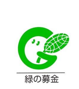 緑の募金ロゴ